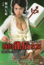 Peng Chang (2008) afişi