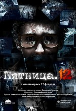 Pyatnitsa. 12 (2009) afişi