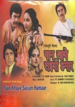 Paan Khaye Saiyan Hamaar (1984) afişi