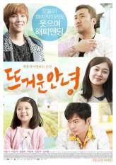 Passionate Goodbye (2013) afişi
