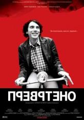 Prevrteno (2007) afişi