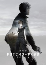Psycho-Pass: The Movie (2015) afişi