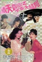 Qing Tian Pi Li Zhi Xia Ji Da Jie (1993) afişi