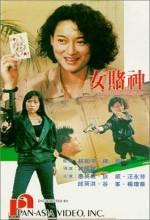Queen Of Gamble (1991) afişi