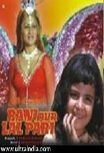 Rani Aur Lal Pari (1975) afişi