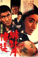 Red Peony Gambler (1968) afişi