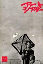 Rengoku Eroica (1970) afişi