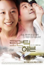 Romantic Heaven (2011) afişi