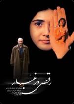 Raghs Dar Ghobar (2003) afişi