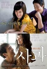 Sa-kwa (2008) afişi