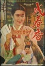 Seong Chun-hyang (1961) afişi