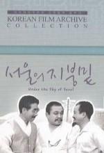 Seoului Jibungmit (ı) (1961) afişi