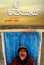 Serçelerin Şarkısı (2008) afişi