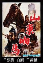 Shan Dong Xiang Ma (1972) afişi