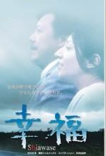 Shiawase (2006) afişi