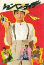 Shonben Rider (1983) afişi