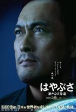 Hayabusa: Harukanaru Kikan (2012) afişi