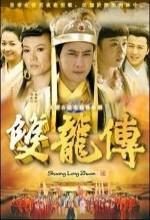 Shuang Long Zhuan