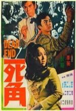 Si Jiao (1969) afişi