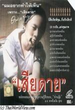 Sia Dai (1996) afişi