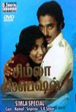 Simla Special (1982) afişi