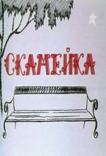 Skameyka (1968) afişi