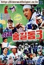 Super Hong Kil-dong 3