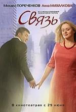 Svyaz A.k.a Relations (2006) afişi
