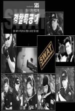 Swat Police