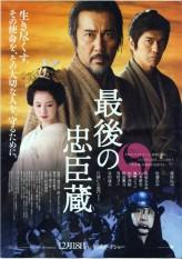 Saigo no Chûshingura (2010) afişi