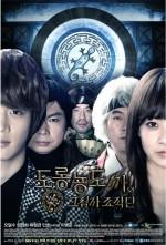 Salamander Guru and The Shadow Operation Team (2012) afişi