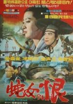 Sanyeoui han (1970) afişi