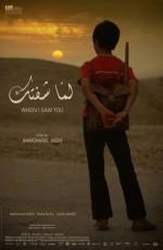 Seni Gördüğümde (2012) afişi