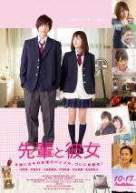 Senpai to Kanojo (2015) afişi