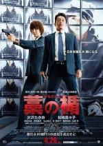 Katil Avı (2013) afişi