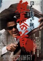 Shin jingi naki tatakai: Kumicho no kubi (1975) afişi