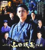 Shirarezaru Bakumatsu no Shishi: Yamada Akiyoshi Monogatari (2012) afişi