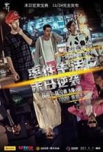 Shuai xing shenghuo zhi mori nixi (2012) afişi