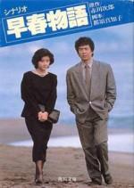 Sôshun monogatari (1985) afişi