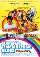 Summer Time Machine Blues (2005) afişi