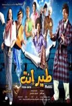 Teer Enta (2009) afişi