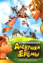 The Adventures Of Alyonushka And Yeryoma (2008) afişi