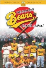 The Bad News Bears Go To Japan (1978) afişi