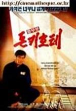 The Chungmuro Don Quixote (1996) afişi
