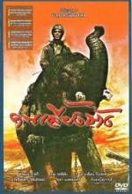 The Elephant Keeper (1987) afişi