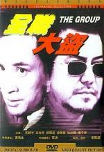 The Group (1998) afişi