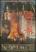 The Hut (1980) afişi