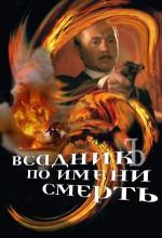 The Rider Named Death (2004) afişi