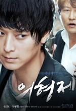 Gizli Ortaklık (2010) afişi