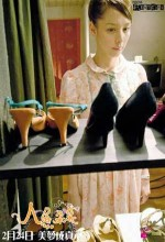 The Shoe Fairy (2005) afişi